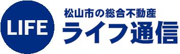 ライフ通信 松山市 不動産 賃貸 土地 中古 マンション アパート